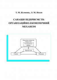 Обкладинка для Санація підприємств: організаційно-економічний механізм