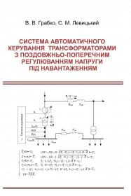 Обкладинка для Система автоматичного керування трансформаторами з поздовжньо-поперечним регулюванням напруги під навантаженням