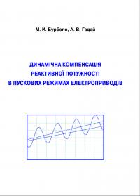 Обкладинка для Динамічна компенсація реактивної потужності в пускових режимах електроприводів