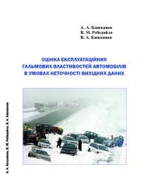 Обкладинка для Оцінка експлуатаційних гальмових властивостей автомобілів в умовах неточності вихідних даних