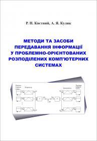 Обкладинка для Методи та засоби передавання інформації у проблемно- орієнтованих розподілених комп'ютерних системах