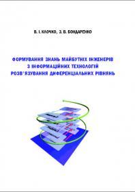 Обкладинка для Формування знань майбутніх інженерів з інформаційних технологій розв'язування диференціальних рівнянь