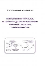 Обкладинка для Пристрої порівняння зображень на біспін-приладах для оптоелектронних паралельних процесорів та нейрокомп'ютерів