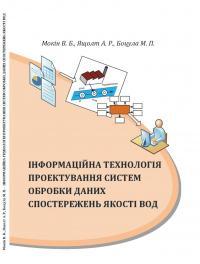 Обкладинка для Інформаційна технологія проектування систем обробки даних спостережень якості вод