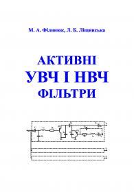 Обкладинка для Активні УВЧ і НВЧ фільтри