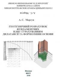 Обкладинка для Геотехнічний розрахунок фундаментних плит з урахуванням дилатансії та формозміни основи