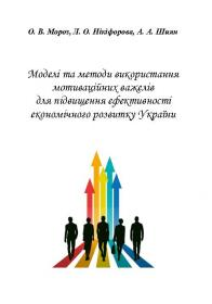 Обкладинка для Моделі та методи використання мотиваційних важелів для підвищення ефективності економічного розвитку України