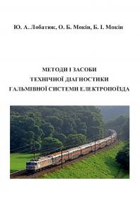 Обкладинка для Методи і засоби технічної діагностики гальмівної системи електропоїзда