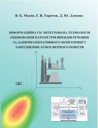 Обкладинка для Інформаційна ГІС-інтегрована технологія оцінювання параметрів викидів речовин за даними оперативного моніторингу забруднення атмосферного повітря