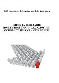 Обкладинка для Імідж та репутація політичної партії: аксіологічні основи та шляхи оптимізації