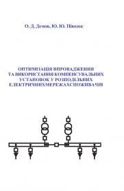 Обкладинка для Оптимізація впровадження та використання компенсувальних установок у розподільних електричних мережах споживачів
