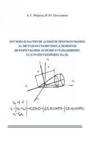 Обкладинка для Пружно-пластичні аспекти прогнозу за МГЕ деформування основи буронабивних та буроін'єкційних паль