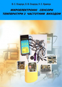 Обкладинка для Мікроелектронні сенсори температури з частотним виходом