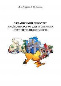 Обкладинка для Український дивосвіт. Країнознавство для іноземних студентів-нефілологів