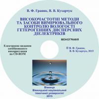 Обкладинка для Високочастотні методи та засоби вимірювального контролю вологості гетерогенних дисперсних діелектриків