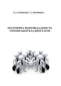 Обкладинка для Політична відповідальність української владної еліти