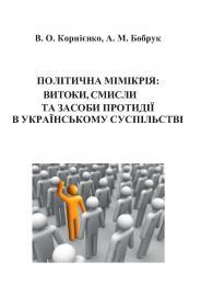 Обкладинка для Політична мімікрія: витоки, смисли та засоби  протидії в  українському суспільстві