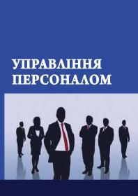 Обкладинка для Управління персоналом
