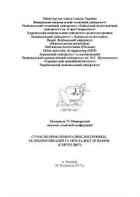Обкладинка для Сучасні проблеми радіоелектроніки, телекомунікацій та приладобудування (СПРТП-2017)