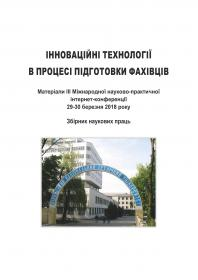 Обкладинка для Інноваційні технології в процесі підготовки фахівців. Матеріали IІІ Міжнародної науково-практичної інтернет- конференції 29-30 березня 2018 року