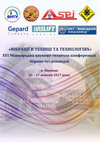 Обкладинка для «Вібрації в техніці та технологіях» XVI Міжнародна науково-технічна конференція 26–27 жовтня 2017 р.