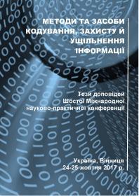 Обкладинка для Методи та засоби кодування, захисту й ущільнення інформації. Тези доповідей Шостої Міжнародної науково-практичної конференції м. Вінниця, 24-25 жовтня 2017 року