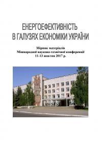 Обкладинка для Енергоефективність в галузях економіки України