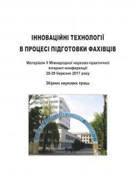 Обкладинка для Інноваційні технології в процесі підготовки фахівців. Матеріали ІІ Міжнародної науково-практичної інтернет- конференції 28-29 березня 2017 року
