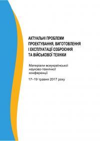 Обкладинка для Актуальні проблеми проектування, виготовлення і експлуатації озброєння та військової техніки. Матеріали всеукраїнської науково-технічної конференції 17–19 травня 2017 року