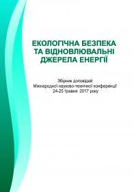 Обкладинка для Екологічна безпека та відновлювальні джерела енергії. Збірник доповідей Міжнародної науково-технічної конференції, 24-25 травеня 2017 р.