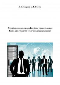 Обкладинка для Українська мова за професійним спрямуванням. Тести для студентів технічних спеціальностей