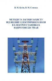 Обкладинка для Методи та засоби захисту від впливу електричного поля в електроустановках напругою 220–750 кВ