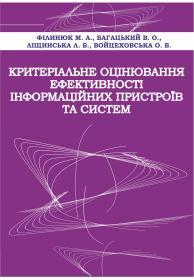 Обкладинка для Критеріальне оцінювання ефективності інформаційних пристроїв К82 та систем