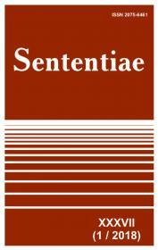 Обкладинка для Sententiae. Том XXXVII.  № 1 - 2018