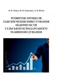 Обкладинка для Розвиток процесів забезпечення інвестування підприємств сільськогосподарського машинобудування