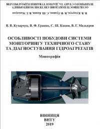 Обкладинка для Особливості побудови системи моніторингу технічного стану та діагностування гідроагрегатів