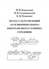 Обкладинка для Метод і ультразвуковий засіб вимірювального контролю витрат плинних середовищ