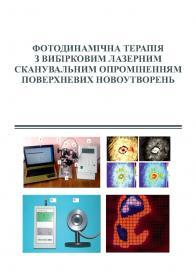 Обкладинка для Фотодинамічна терапія з вибірковим лазерним сканувальним опроміненням поверхневих новоутво