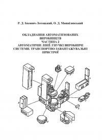 Обкладинка для Обладнання автоматизованих виробництв. Частина 2. Автоматичні лінії. Гнучкі виробничі системи. Транспортно-завантажувальні пристрої