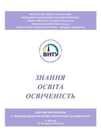 Обкладинка для Знання. Освіта. Освіченість-2018. IV Міжнародна науково-практична конференція