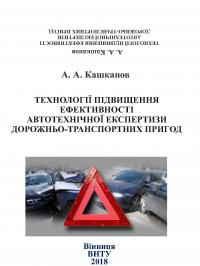Обкладинка для Технології підвищення ефективності автотехнічної експертизи дорожньо-транспортних пригод