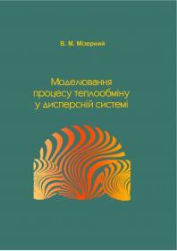 Обкладинка для Моделювання процесу теплообміну в дисперсній системі