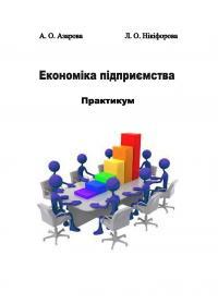 Обкладинка для Економіка підприємства. Практикум