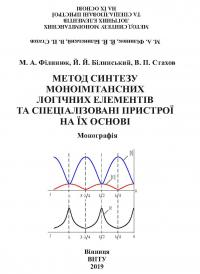 Обкладинка для Метод синтезу моноімітансних логічних елементів та спеціалізовані пристрої на їх основі