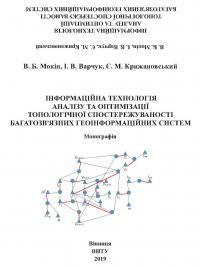 Обкладинка для Інформаційна технологія аналізу та оптимізації топологічної спостережуваності багатозв'язних геоінформаційних систем