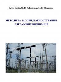 Обкладинка для Методи та засоби діагностування елегазових вимикачів