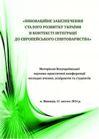 Обкладинка для Інноваційне забезпечення сталого розвитку України в контексті інтеграції до європейського співтовариства. Всеукраїнська науково-практична конференція молодих вчених, аспірантів та студентів - 2014