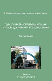 Обкладинка для Гідро- та пневмоприводи машин – сучасні досягнення та застосування. III Міжнародна науково-технічна інтернет-конференція