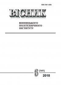 Обкладинка для Вісник Вінницького політехнічного інституту № 6, 2018
