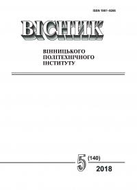 Обкладинка для Вісник Вінницького політехнічного інституту № 5, 2018
